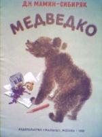 Meдведко
