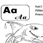 Буквы раскраски для обучения