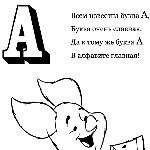 Буквы раскраски изучаем алфавит