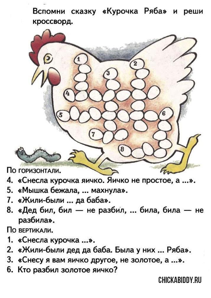 """Кроссворд """"Курочка Ряба"""""""