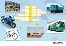 Кроссворд про транспорт