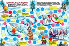 Догони Деда Мороза