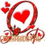 Буквы с сердечками