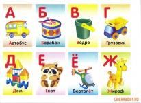Буквы А-Ж