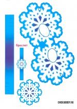 Снежинка и браслет