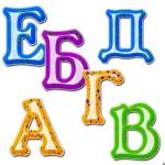 Разноцветные буквы