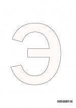 Буква Э