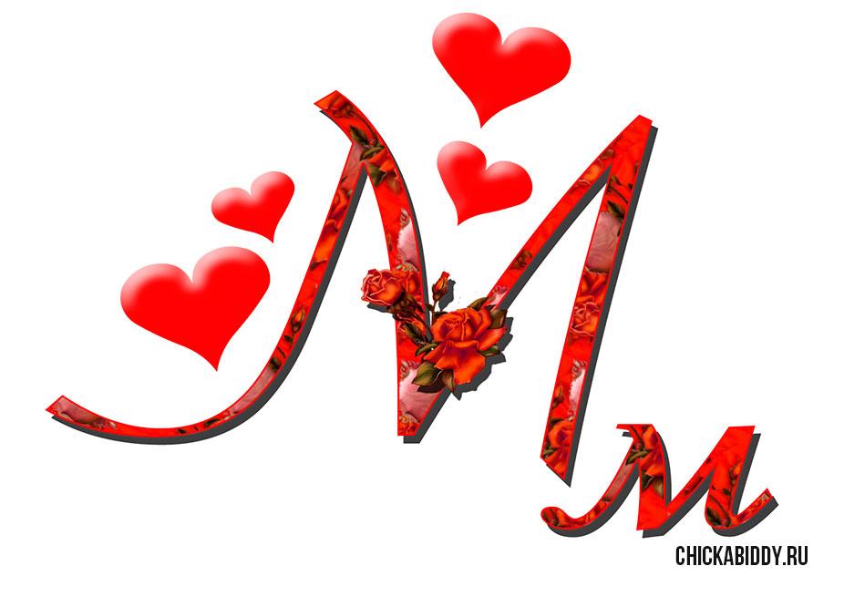 буквы с m знаком