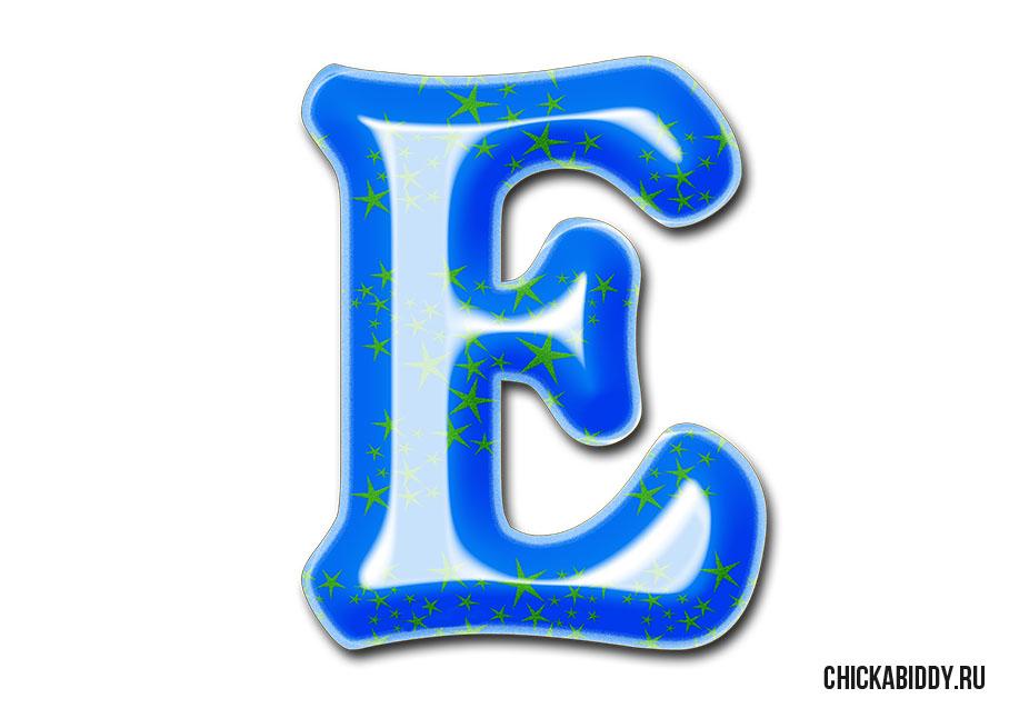 картинки красивая буква е