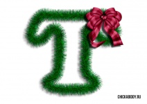 Буква Т